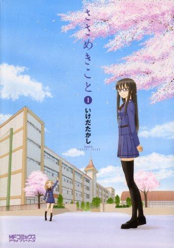 ささめきこと 1 (MFコミックス アライブシリーズ)