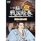 いま蘇る戦国絵巻 12 関東の城と合戦 SGD-2912 [DVD]