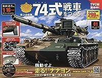 74式戦車をつくる(1) 2020年 1/22 号