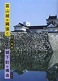 富山城の縄張と城下町の構造