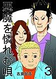 悪魔を憐れむ唄 3 (日本海わくわくコミック)