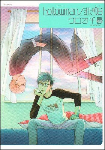 hollowman./また明日 (POE BACKS Babyコミックス)の詳細を見る