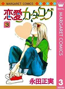 恋愛カタログ 3 (マーガレットコミックスDIGITAL)