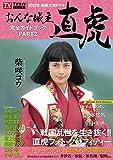 NHK大河ドラマ「おんな城主 直虎」完全ガイドブック PART2 (TOKYO NEWS MOOK 618号)