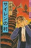 サイレンの村 (ハロウィン少女コミック館)