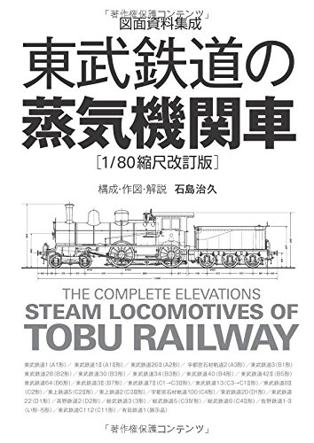 図面資料集成 東武鉄道の蒸気機関車[1/80縮尺改訂版] (NextPublishing)