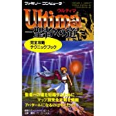 ウルティマ 聖者への道完全攻略テクニックブック
