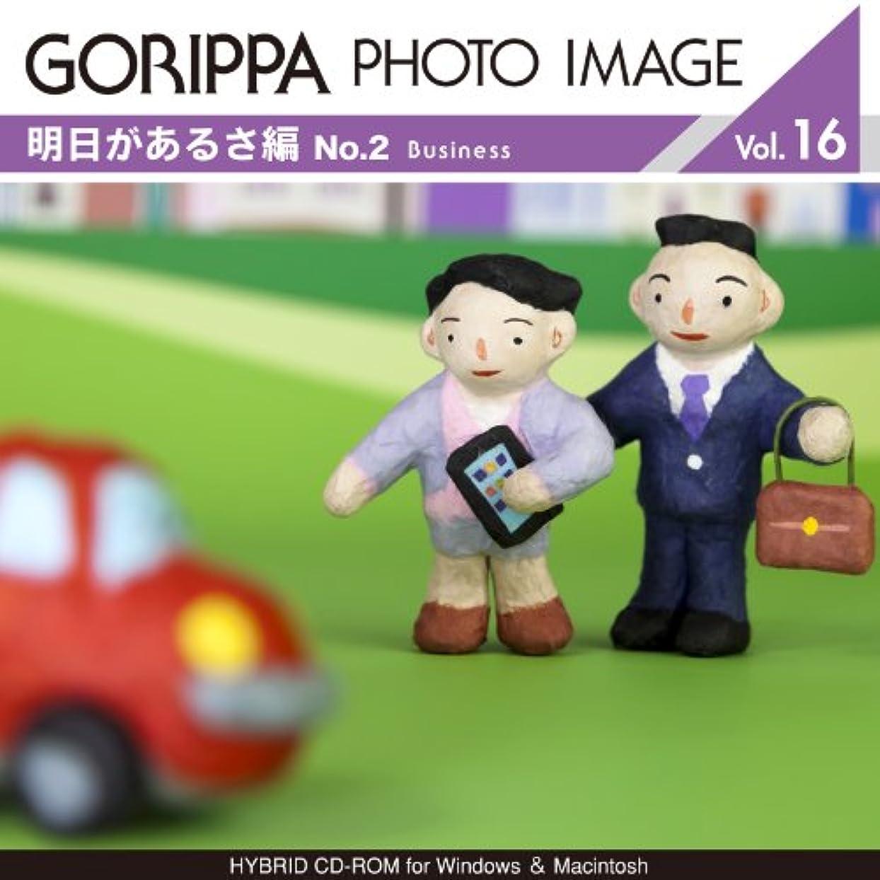 フォーマルみなすアルファベットGORIPPA PHOTO IMAGE vol.16 ?明日があるさ編 No.2?