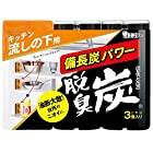 脱臭炭 キッチン 収納 消臭 脱臭 におい消し こわけ キッチン・流しの下用 脱臭剤 (55g×3個入)