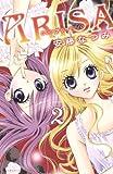 ARISA(2) (なかよしコミックス)