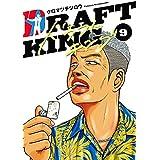 ドラフトキング コミック 1-9巻セット