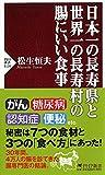 「日本一の長寿県と世界一の長寿村の腸にいい食事 (PHP新書)」販売ページヘ