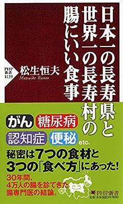 日本一の長寿県と世界一の長寿村の腸にいい食事 (PHP新書)