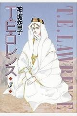 T・E・ロレンス (3) (ウィングス・コミック文庫) 文庫