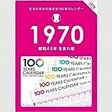 生まれ年から始まる100年カレンダーシリーズ 1970年生まれ用(昭和45年生まれ用)