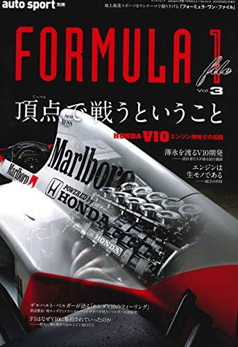 FORMULA 1 file vol.3 (autosport 別冊)