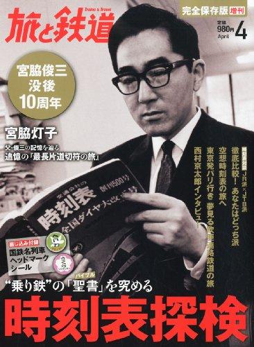旅と鉄道増刊 時刻表探検 2013年 04月号 [雑誌]の詳細を見る