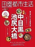 田園都市生活 Vol.58[雑誌]