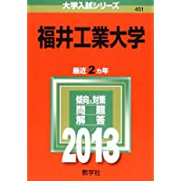福井工業大学 (2013年版 大学入試シリーズ)