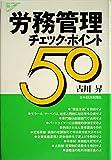 労務管理チェック・ポイント50 (1981年) (Check point series)