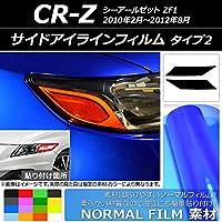 AP サイドアイラインフィルム ノーマルタイプ タイプ2 ホンダ CR-Z ZF1 2010年02月~2012年08月 イエローグリーン AP-YLNM173-YG 入数:1セット(2枚)