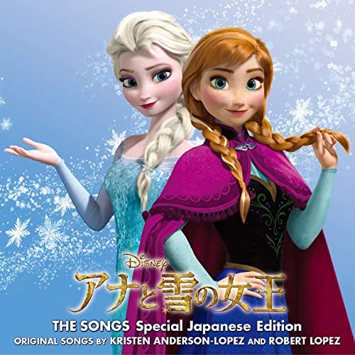 アナと雪の女王 ザ・ソングス 日本語版...