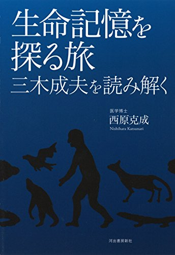 生命記憶を探る旅: 三木成夫の生命哲学