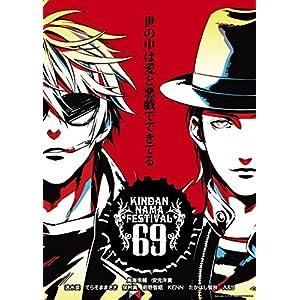 禁断生フェスティバル69 [DVD]