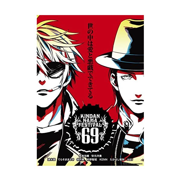 禁断生フェスティバル69 [DVD]の商品画像
