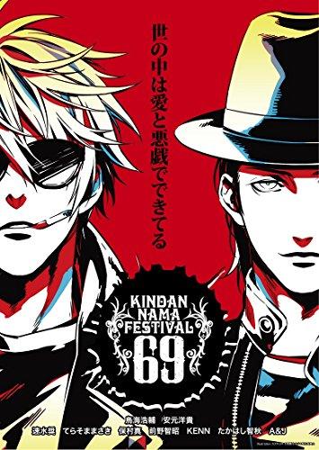 禁断生フェスティバル69 DVD