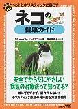 ネコの健康ガイド (ペットとホリスティックに暮らす)