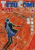 テヅコミ Vol.16