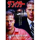 ザ・フィクサー LBXC-202 [DVD]