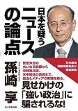 日本を疑うニュースの論点 (角川学芸出版単行本)