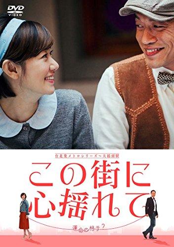 台北発 メトロシリーズ この街に心揺れて DVD