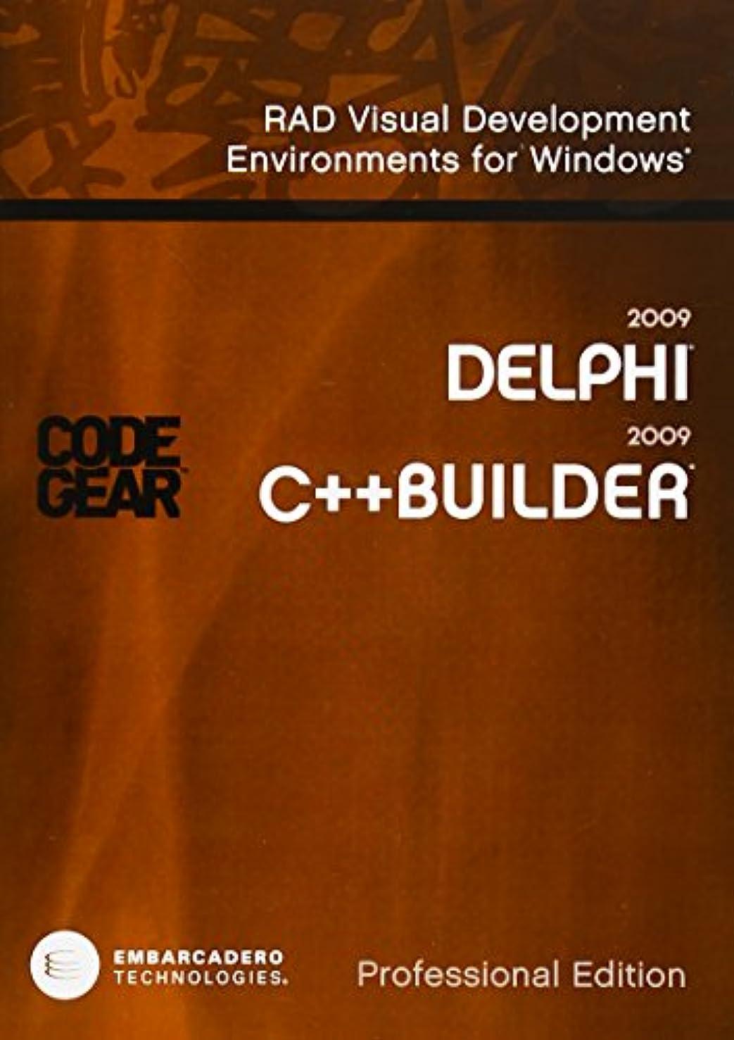 落胆する郵便考えたDelphi 2009 & C++Builder 2009 Bundle Professional バージョンアップ版