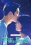 [DVD]三つ色のファンタジー 宇宙と星の恋 [DVD]