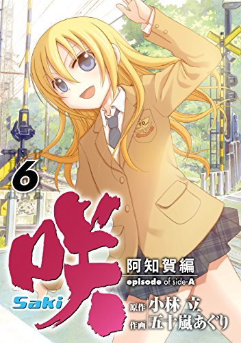 咲-Saki-阿知賀編 episode of side-A 6巻 (デジタル版ガンガンコミックス)