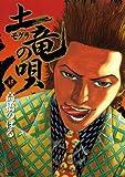 土竜(モグラ)の唄(35) (ヤングサンデーコミックス)