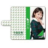 スマートフォン汎用 手帳型ケース 『今泉佑唯』 ガラスを割れ! Ver. SPAT080