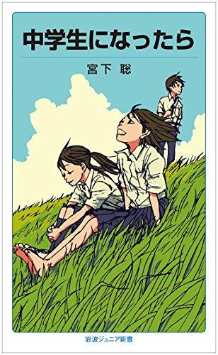 中学生になったら (岩波ジュニア新書)の詳細を見る