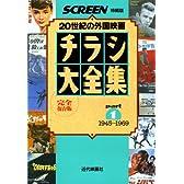 チラシ大全集 part 1(1945~196―外国映画の戦後50年 完全保存版 (スクリーン特編版)