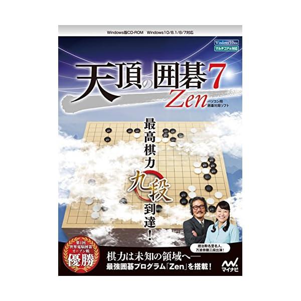 マイナビ 天頂の囲碁7 Zenの商品画像