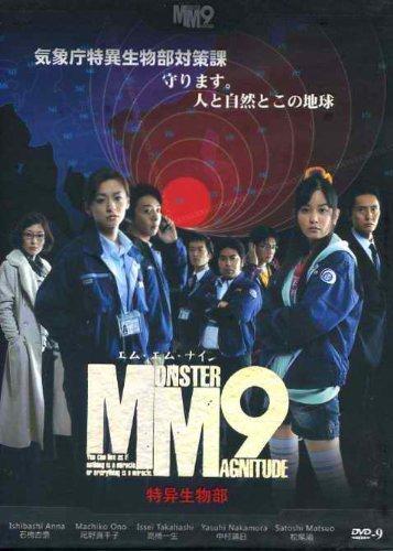 2010 Japanese Drama : MM9 w/ English Subtitle