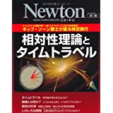 相対性理論とタイムトラベル―キップ・ソーン博士が語る時空旅行 (ニュートンムック Newton別冊)