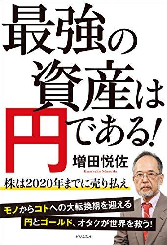 [画像:最強の資産は円である!]