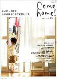 Come home! vol.19 (私のカントリー別冊) 画像