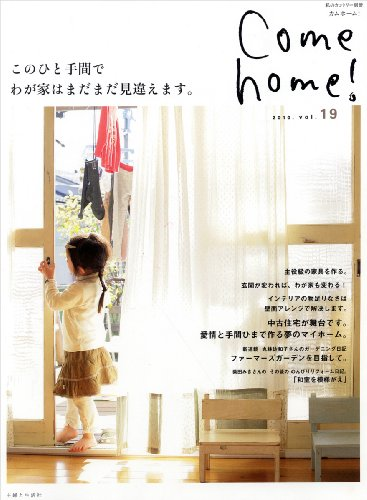 Come home! vol.19 (私のカントリー別冊)の詳細を見る
