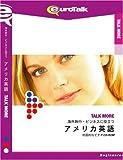 Talk More 海外旅行・ビジネスに役立つアメリカ英語