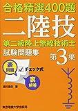 第二級陸上無線技術士試験問題集 第3集 (合格精選400題)